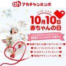写真:アカチャンホンポ 「10月10日は赤ちゃんの日!」