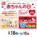 写真:アカチャンホンポ 「10月10日(トツキトオカ) 赤ちゃんの日Fair!」