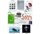 写真:小倉街中アトリエプロジェクト2021作家デザイン紙袋原画展