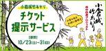 ロゴ:「第3回 小倉城竹あかり」チケット提示サービス