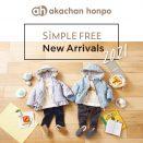 アカチャンホンポ「SiMPLEFREE New Arrivals(ベビー&キッズ版)」