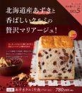 新商品!! 【期間限定】あずきクルミ生食パン