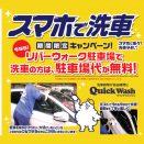 洗車ご利用で駐車場無料!?