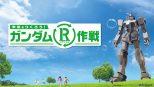 ロゴ:ガンダムR(リサイクル)作戦