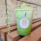 抹茶のコクと風味をお楽しみください🌱【八女抹茶ラテ】