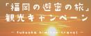 【最大5,000円お得】❣福岡の避密の旅が再開しました❣