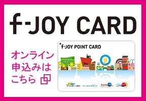 f-joy cardオンライン申し込みはこちら