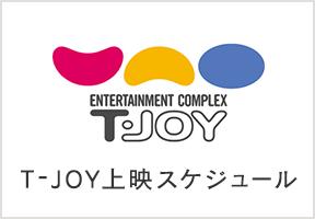 t-joy上映スケジュール