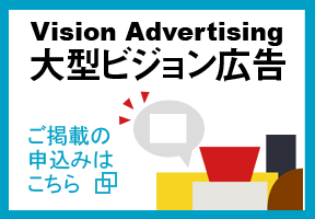 大型ビジョン広告ご掲載の申込はこちら